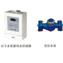 IC water control