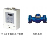 IC water control